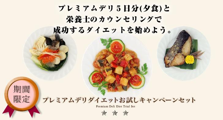 食生活改善で健康にダイエット!